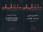 Al-Aḥādīth al-Ḥisān fī Faḍl al-Ṭaylasān