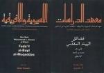 Faḍā'il al-Bayt al-Muqaddas