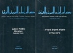 Judaeo-Arabic Literature: Selected Texts