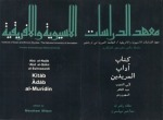 Kitāb Ādāb al-Murīdīn