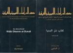 Kitāb Dhamm al-Dunyā
