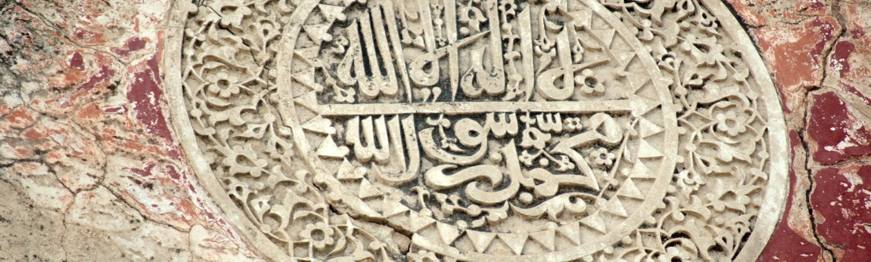 Details of calligraphy,a pendentive Humayun's tomb complex